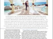 Статья о нас в журнале «Свадебный марш»!