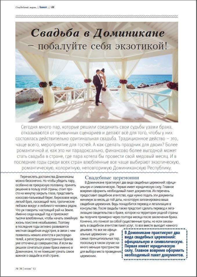 Статья в Свадебный марш 1стр-2