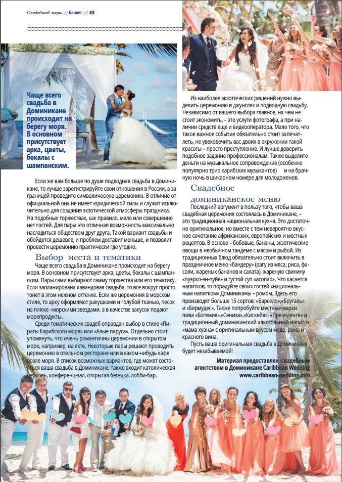 Статья в Свадебный марш 2стр-2